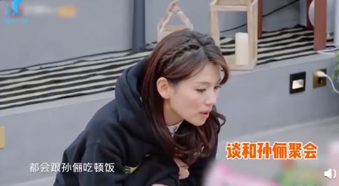 一期《妻子的浪漫旅行》中 刘涛说我哪有时间对所有人好