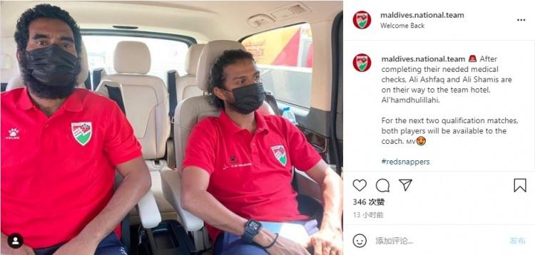 马尔代夫官方:队长阿什法克将能够出战对阵中国队的比赛