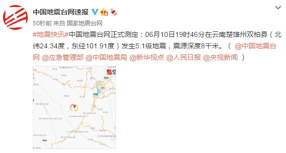 云南楚雄州双柏县发生5.1级地震,网友:昆明、玉溪等地震感强烈