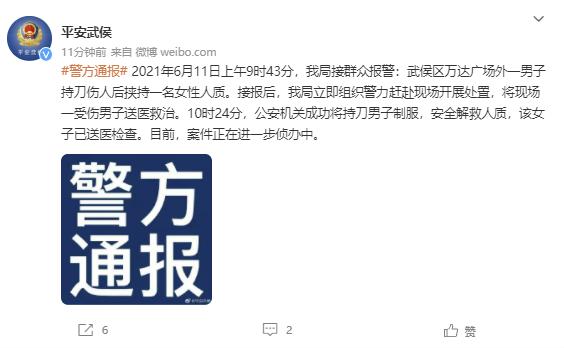 成都警方:武侯万达广场外一男子持刀劫持女子,人质已被安全解救