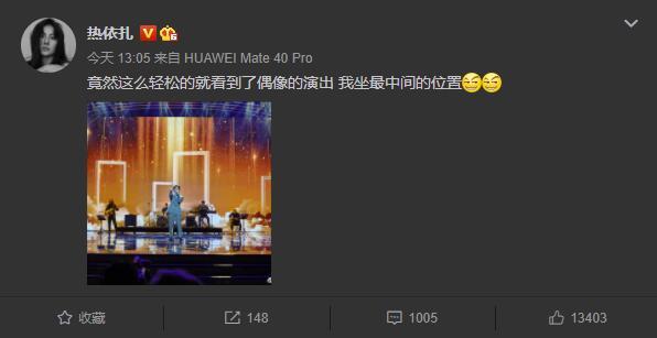 热依扎坐在最中间看李健演出开心炫耀 网友:恭喜姐姐追星成功