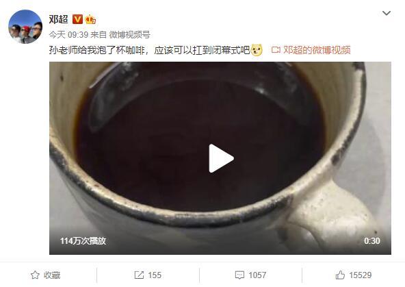 邓超晒出孙俪给他泡的咖啡 却吐槽像泥浆 还不忘发出一声长长的叹息
