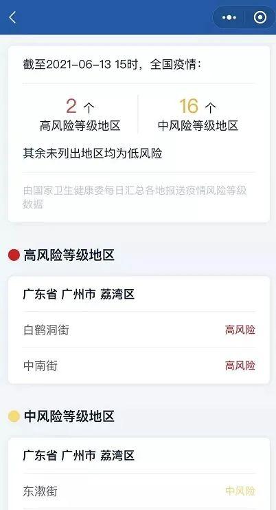 广州南沙一区域疫情风险升级,荔湾外卖骑手全员接种,另有3人违反疫情防控被查