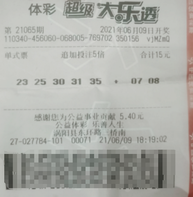 安徽男子花15元中了5848万大奖!闪电兑奖:不然晚上睡不着
