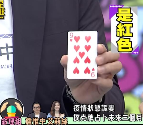 """台灣電視節目請命理師用算命分析疫情趨勢,被批""""人比疫情更可怕"""""""