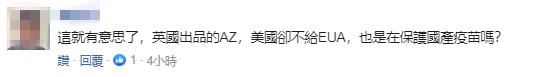 """美大學通知接種3種認可疫苗才能返校,台灣學生""""驚覺"""":不包括阿斯利康"""