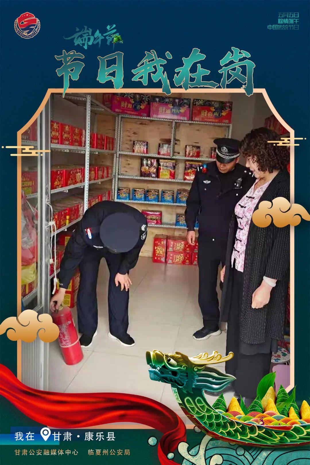 """【节日我在岗】端午假期 临夏公安""""粽""""情守护"""