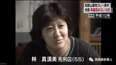 """震惊日本的""""毒咖喱杀人事件""""惊传后续:投毒者女儿一家三口先后死亡"""