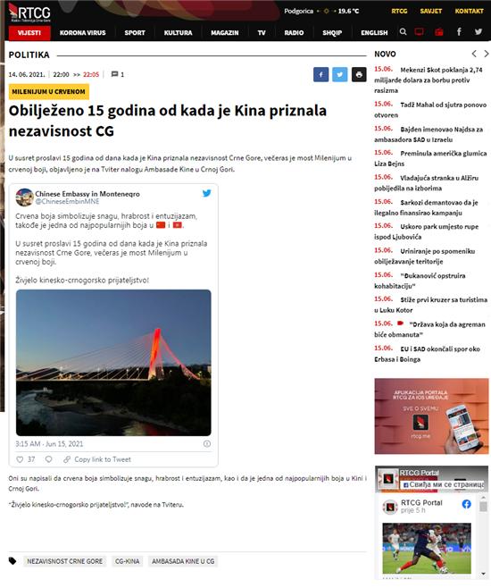 """黑山首都地标""""披红装""""庆祝中国承认黑山15周年"""