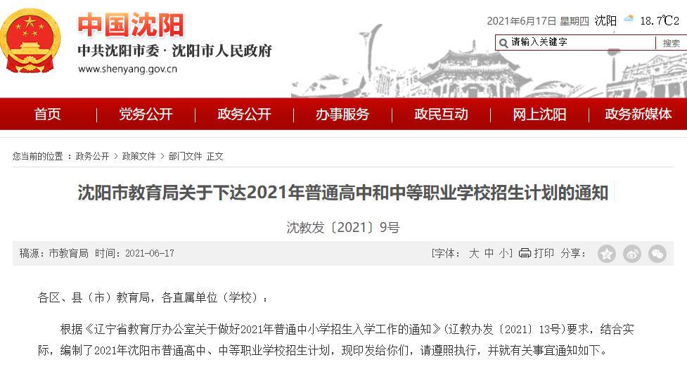 2021沈阳市高中招生计划和中等职业学校招生(图1)
