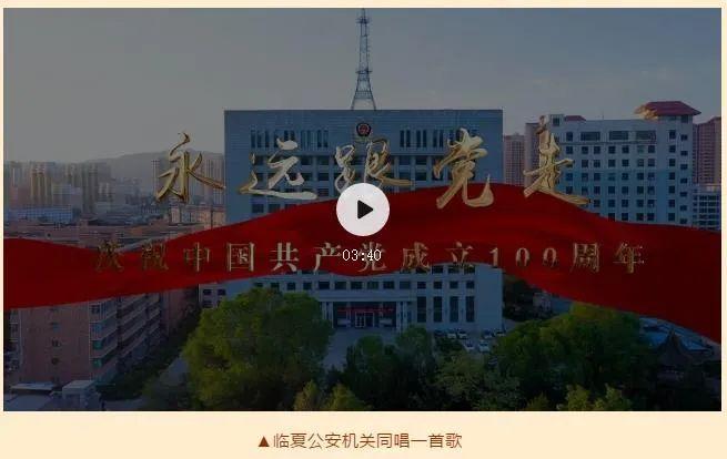 临夏州公安局《永远跟党走》MV总阅读量达150万+