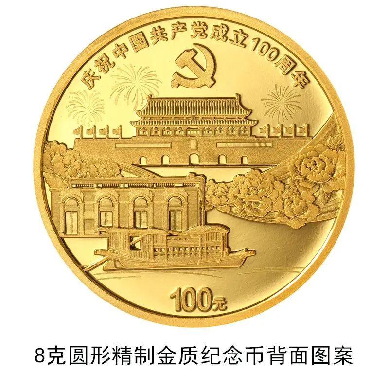 建党100纪念币 建党百年纪念币怎么样