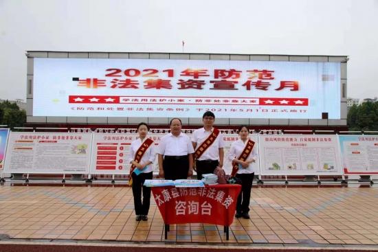 太康农商银行:积极开展防范非法集资宣传教育活动