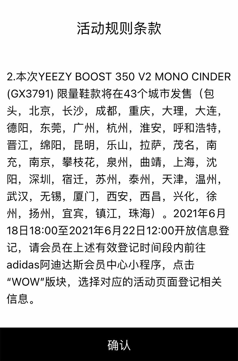 中国独占!「黑天使 2.0」Yeezy 350 V2 刚刚开始登记