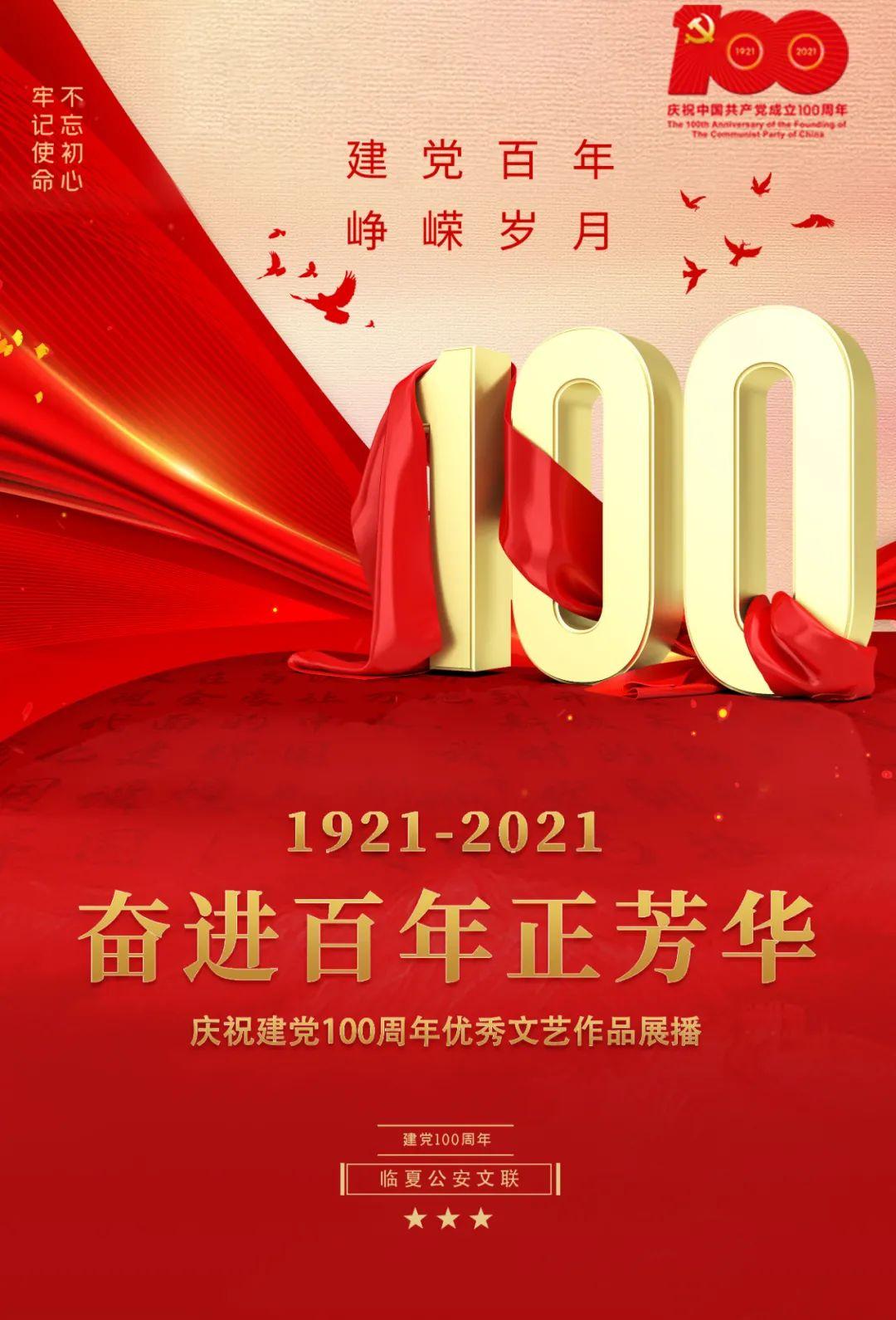 【临夏公安文联】庆祝建党100周年优秀文艺作品展播(二)