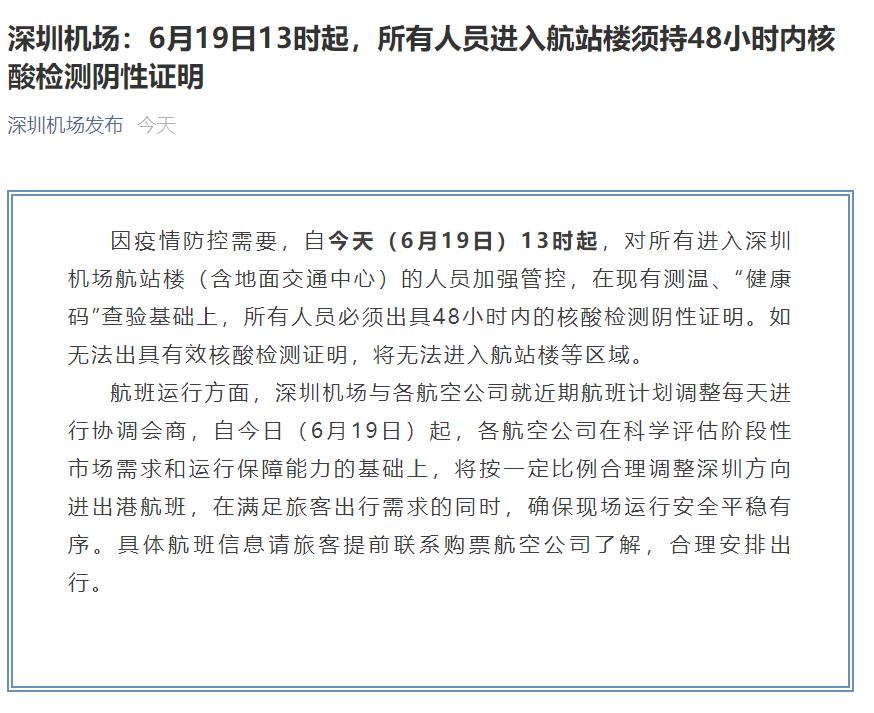 刚刚!深圳通报:疫情总体可控!明起离深岀省需48小时内核酸证明,机场跨市客运暂停……