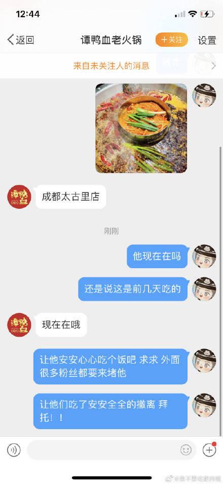 泄露艺人肖战行踪,谭鸭血老火锅道歉