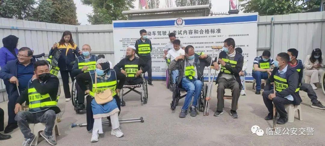 【我为群众办实事】临夏地区率先实现残疾人C5驾驶证考试工作