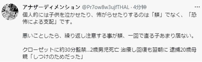 """日本20岁单亲母亲把2岁儿子关进衣柜""""管教"""",结局令人遗憾"""
