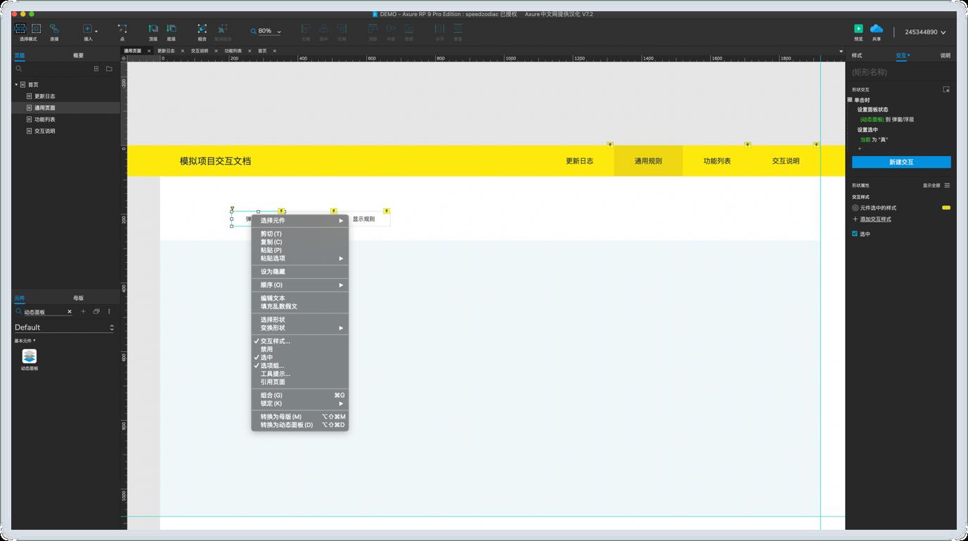 如何使用Axure制作交互文档?