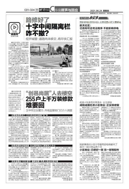 """""""创邑尚居""""人去楼空255户上千万装修款难要回汉中市汉台警方、市场监管部门已介入调查"""