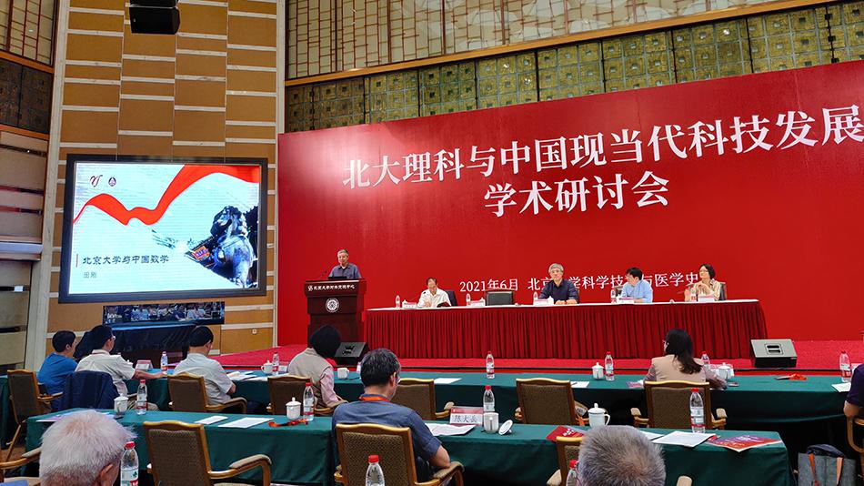 """""""北大理科与中国现当代科技发展历程研究""""项目正式启动"""