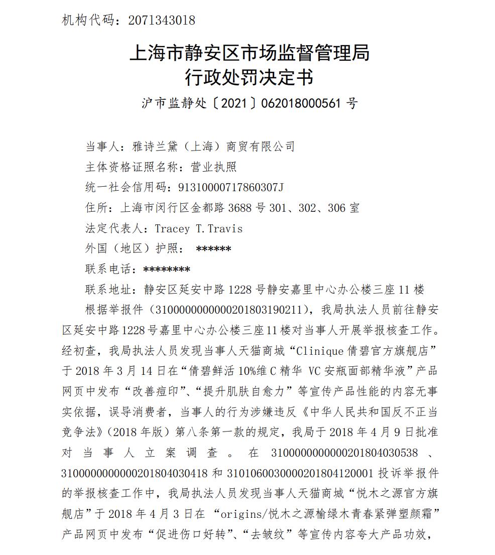 """""""12周提升肌肤自愈力""""为虚假宣传,雅诗兰黛集团倩碧等品牌被罚40万"""
