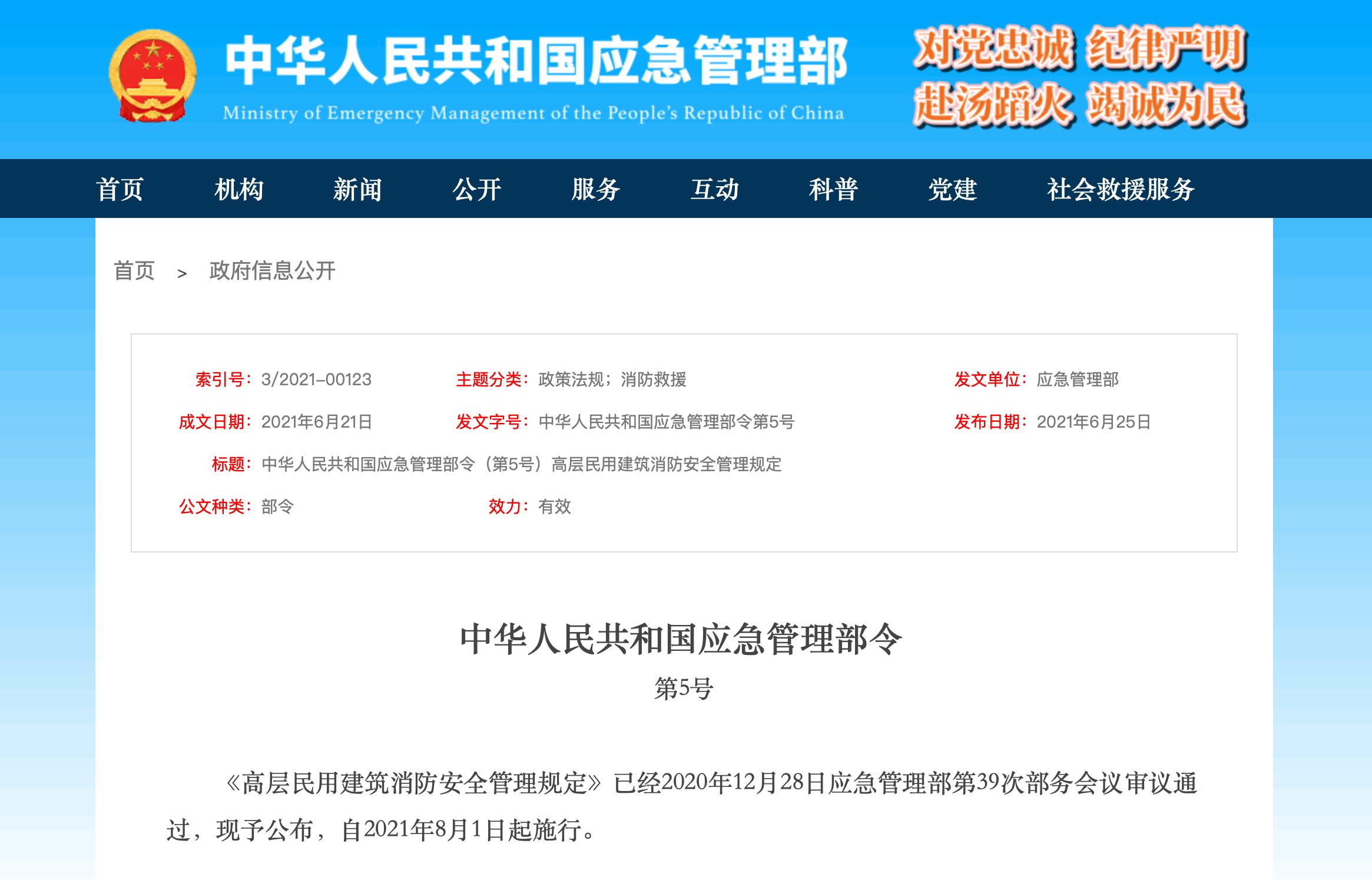 8月1日起,楼道内禁止停放电瓶车!违者罚款,最高1万