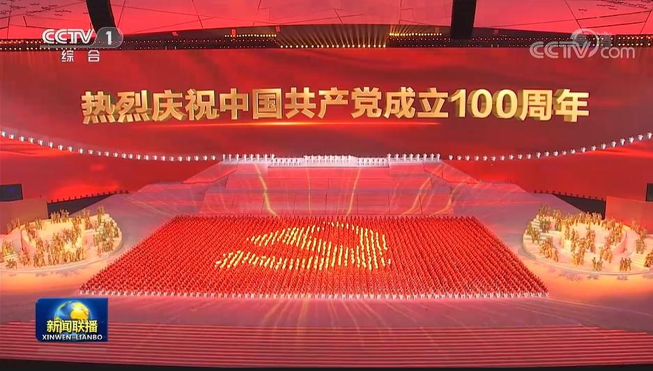 多图直击+现场视频!庆祝建党100周年文艺演出《伟大征程》举行