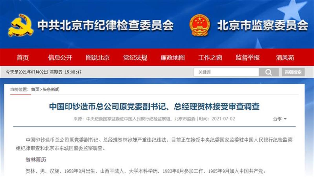 中国印钞造币总公司原总经理被查原因 贺林简历最新消息