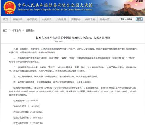 中使馆:提醒在美及即将赴美的中国公民增强安全意识,防范各类风险