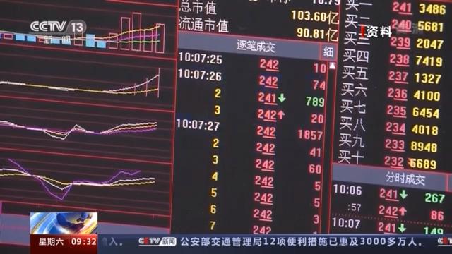 截至今年上半年A股总市值达86.2万亿元