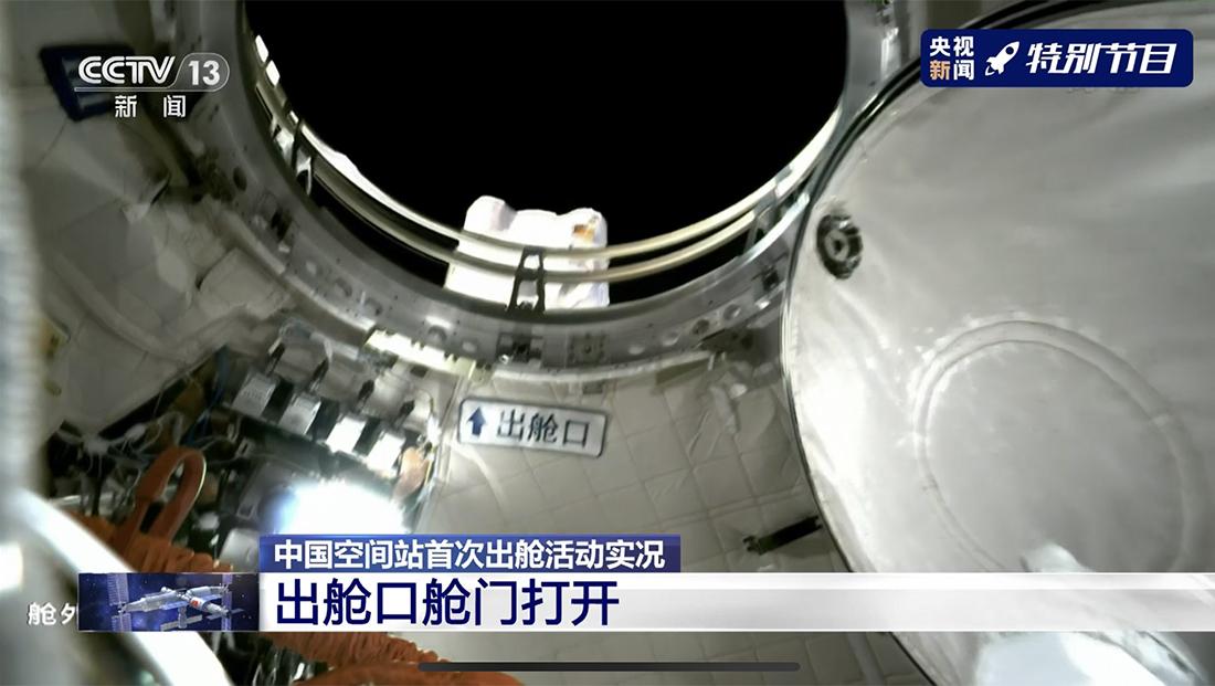图集 中国空间站航天员首次出舱,刘伯明:外面太漂亮了