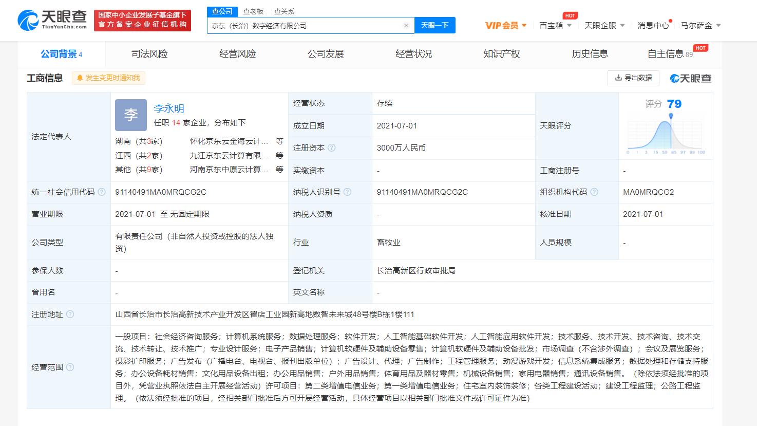 京东云计算成立数字经济新公司 注册资本3000万