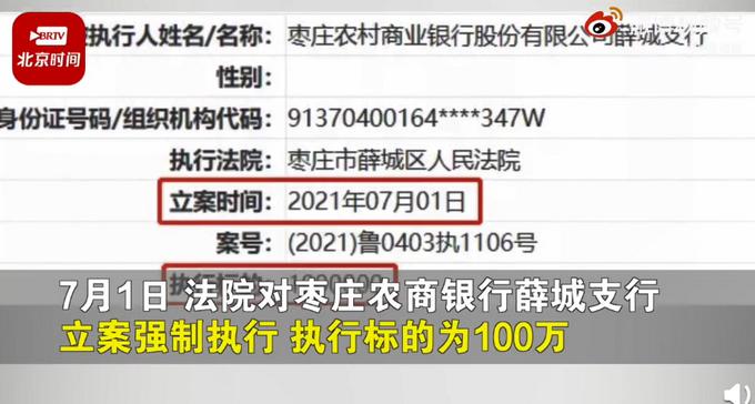 山东枣庄女子银行存100万5年后剩1块钱?法院判了
