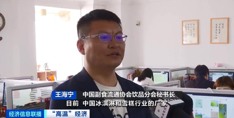 """""""网红雪糕""""""""文创雪糕""""纷纷""""出圈"""",雪糕起步价涨至2元"""