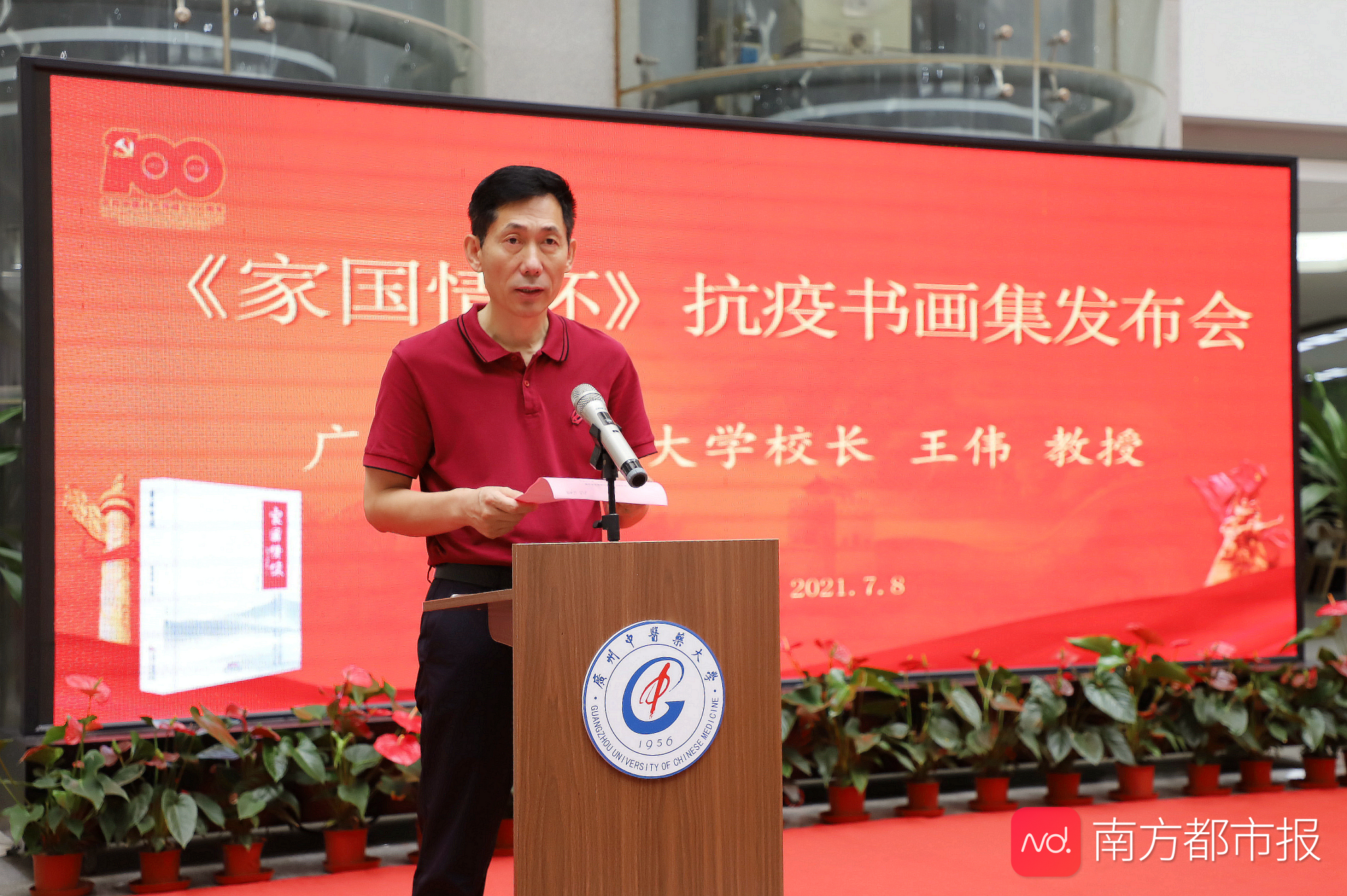 彰显书画艺术力量和温度,南粤首部抗疫书画册发布