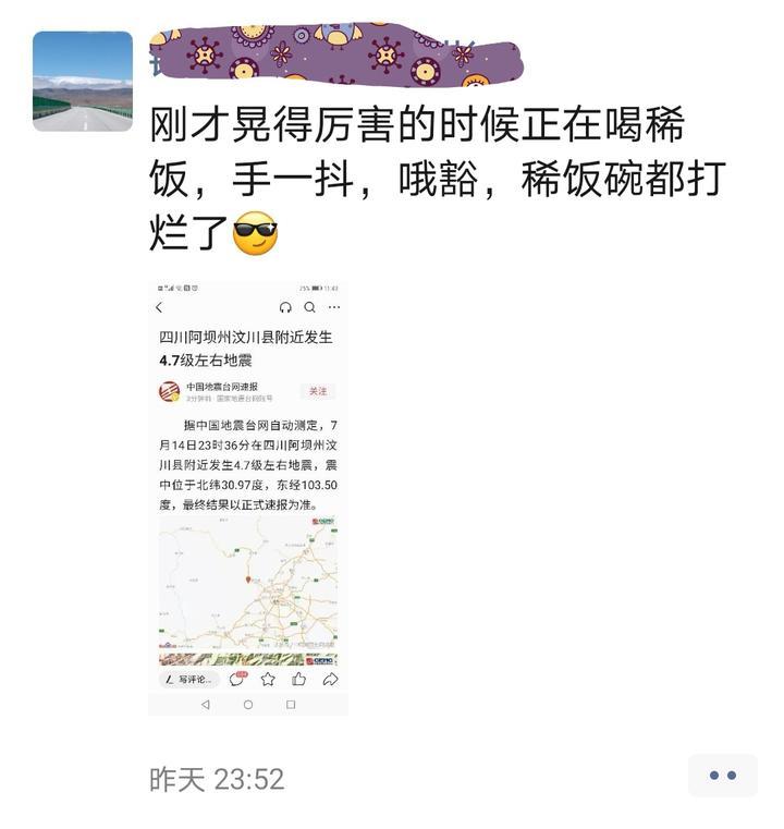 成都理工大学教授王运生:此次地震是5·12汶川特大地震的余震