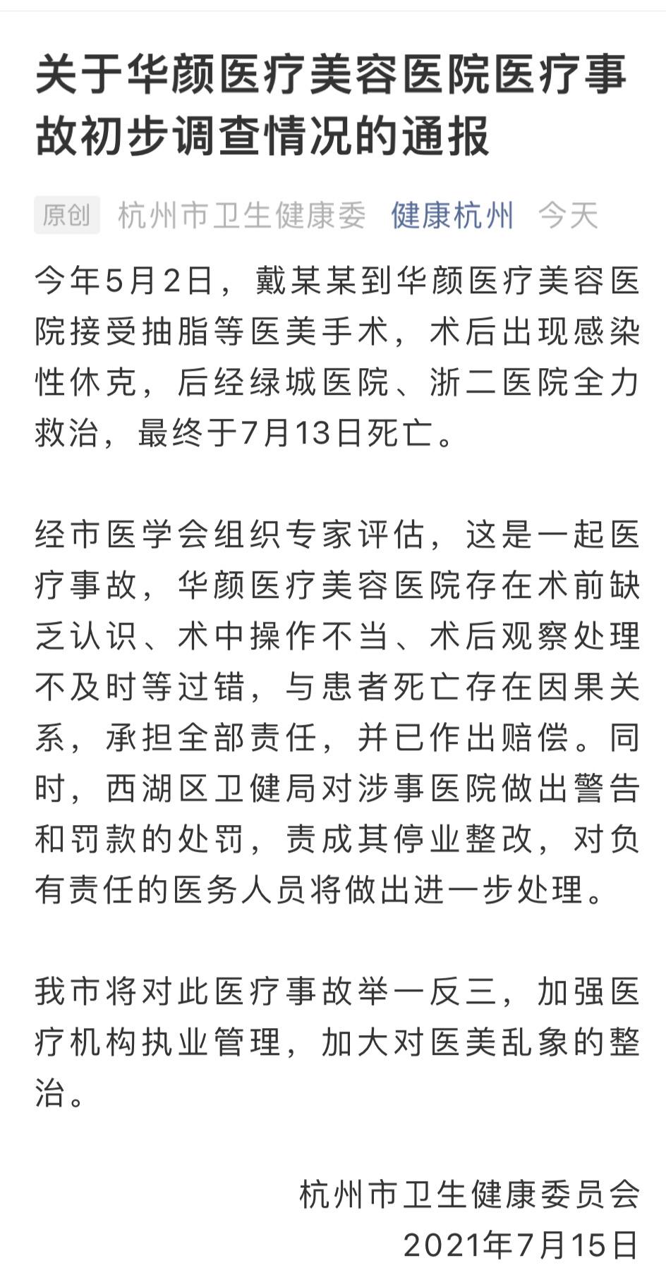 杭州一网红抽脂后死亡 涉事医院担全责