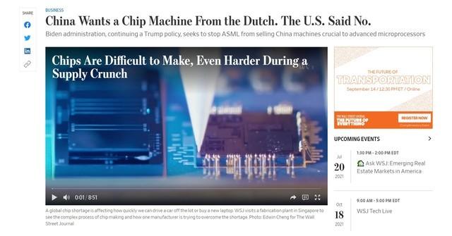 美国限制荷兰向中国大陆出售EUV光刻机