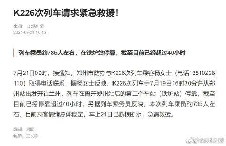 被困超40小时,断水断粮!郑州这趟载有735人的列车请求紧急救援