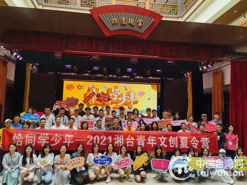 第十八屆台胞青年千人夏令營活動湖南分營岳陽開營