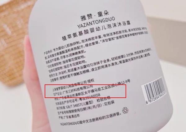 """母婴品牌""""雅赞""""官方代理被指虚假宣传:多层级加盟吸引超30万代理 代工企业多次被处罚"""