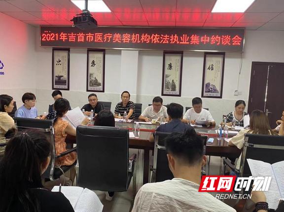 湘西州卫监局:约谈医疗美容机构防范医疗安全风险