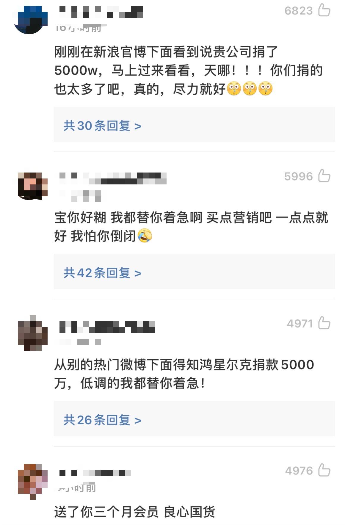 """鸿星尔克去年月均营收2.3亿 捐资5000万被网友集体""""心疼"""""""