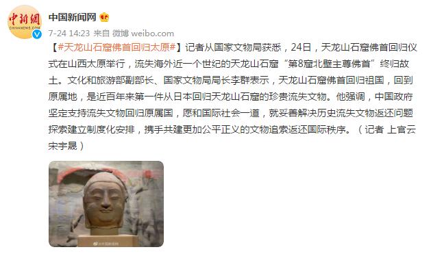 流失海外近一个世纪的天龙山石窟佛首回归太原