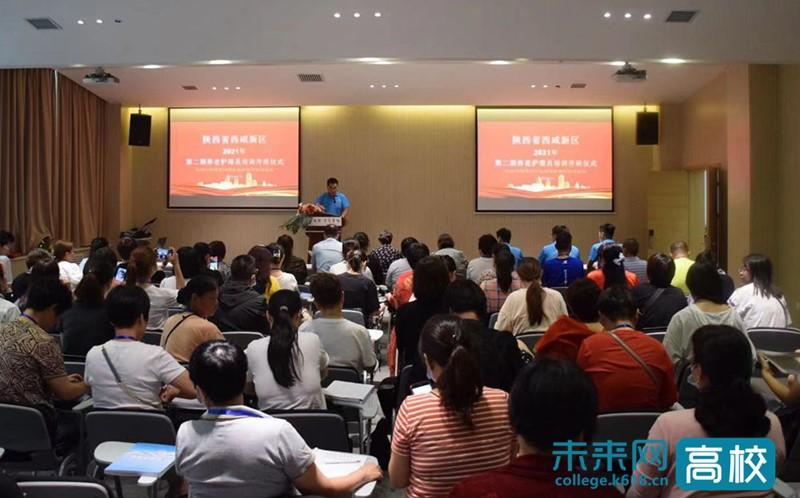 西咸新区养老护理员第三期培训班在51彩票开班