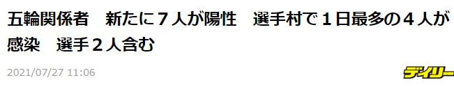 东京奥组委:7名东京奥运会相关人士新冠探测阳性