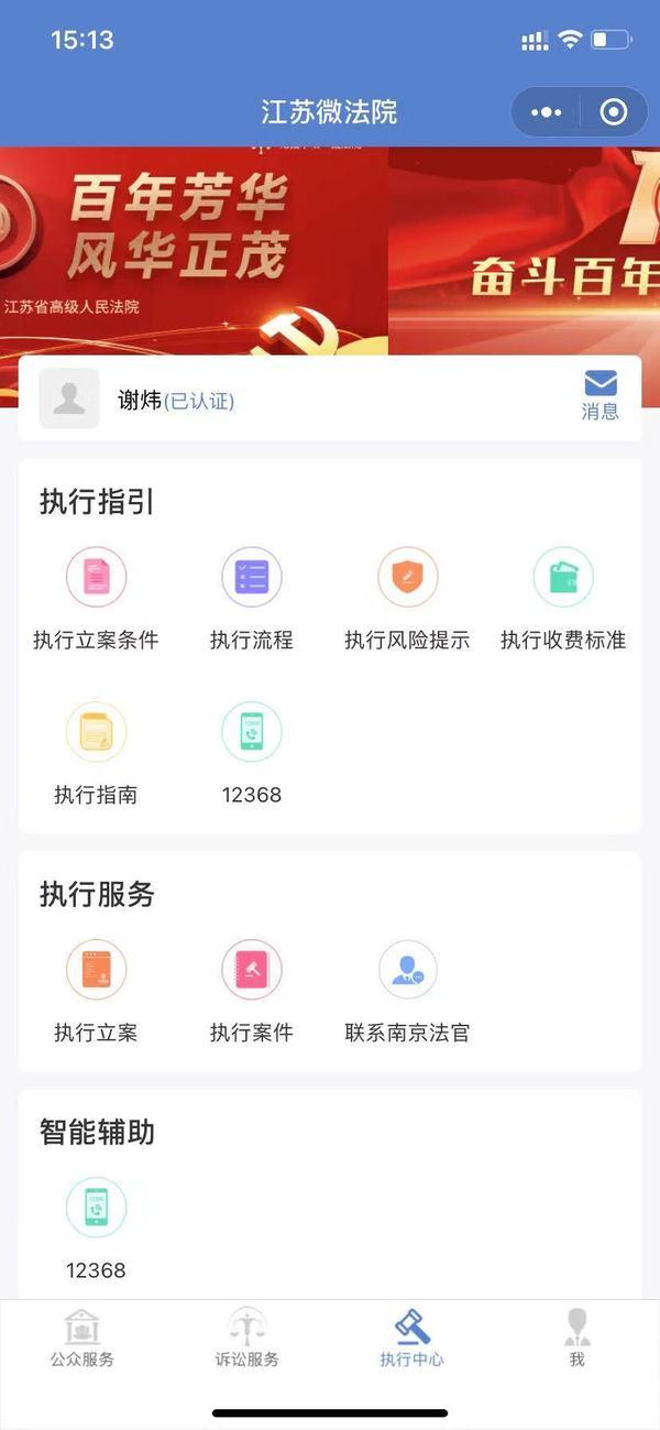 今天起,南京市中院诉讼上线