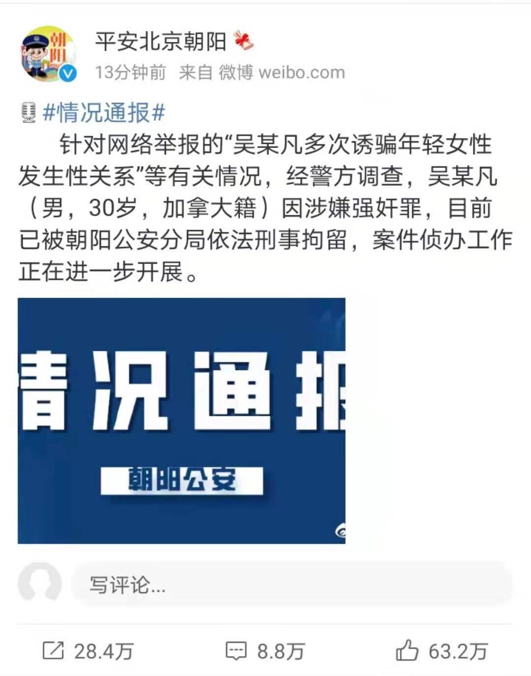 """吴亦凡被刑拘,不能让""""失格偶像""""把粉丝带进沟里"""